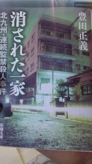 北九州殺人事件